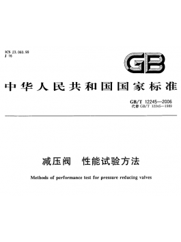 Methods of performance test for press reducing valve GB12245-2006T