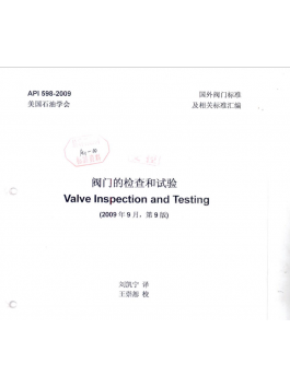 Valve inspection and testing API_598-2009